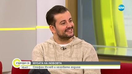 Стефан Илчев възпя любовта в новата си песен