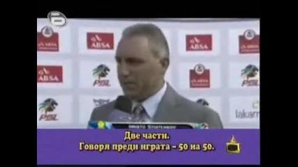 Христо Стоичков дава интервю :d