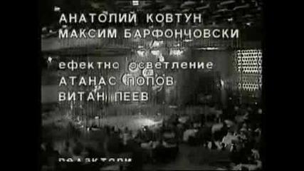 Деян Неделчев - Като Лъвовете - колаж - 1991