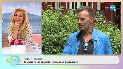 """Ники Илиева за уроците от времето, прекарано в изолация - """"На кафе"""" (29.05.2020)"""