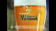 Реклама На Руска Бира