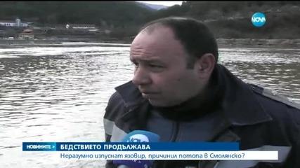Неразумно изпуснат язовир, причинил потопа в Смолянско (ОБЗОР)
