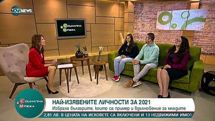 """""""Социална мрежа"""" (13.05.2021)"""