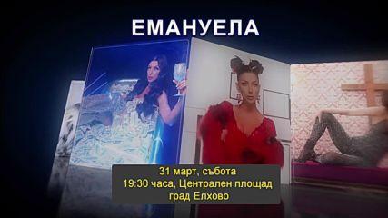 Емануела в Елхово