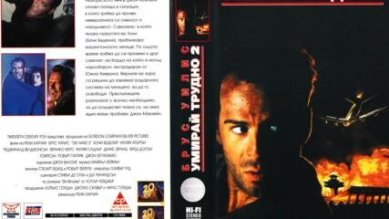 Умирай трудно 2 (синхронен екип, дублаж по b-TV на 13.02.2011 г.) (запис)