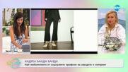 """Андреа Банда-Банда с най-любопитното от социалните мрежи - """"На кафе"""" (24.09.2020)"""