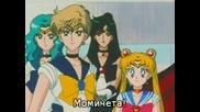 Sailor Moon S - Епизод 113 Bg Sub