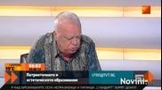 Проф. Вучков- Лейди Га-га е канче с кокали, има маймунско лице и чене като чекмедже