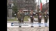 Р. Плевнелиев: България да не намалява парите за отбрана