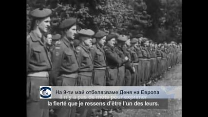 На 9 май отбелязваме Деня на Европа