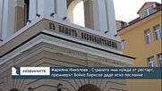 Марияна Николова : Страната има нужда от рестарт, премиерът Бойко Борисов даде ясно послание