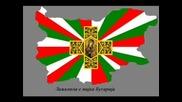Македония Е Част От България