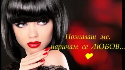 ♥.. Наричам се Любов ..♥