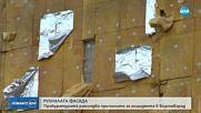 Прокуратурата разследва причините за инцидента в Благоевград