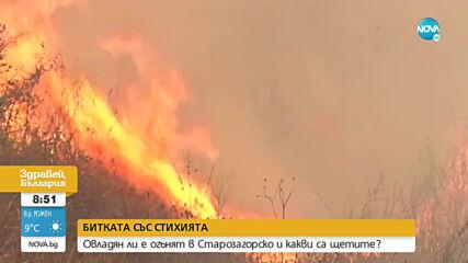 Овладян ли е огънят в Старозагорско?