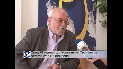 "След 26 години д-р Константин Тренчев се сбогува с КТ ""Подкрепа"""