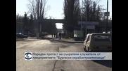 """Пореден протест на съкратени служители от предприятието """"Бургаски корабостроителници"""""""