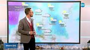 Прогноза за времето (14.12.2018 - обедна емисия)