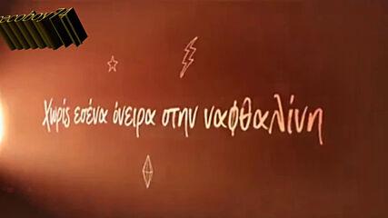 Θάνος Τζάνης - Ένα Θα Σου Πω - едно ще ти кажа