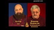 Блиц - Астор и Нораир Нурикян