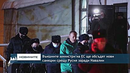 Външните министри на ЕС ще обсъдят нови санкции срещу Русия заради Навални