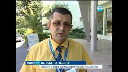 Чейндж бюра мамят туристи по Черноморието - Новините на Нова