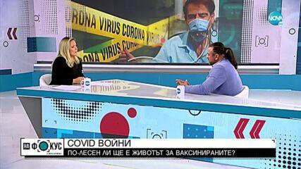 Алибегов: До края на седмицата тестовете за COVID-19 пред заведенията ще са безплатни