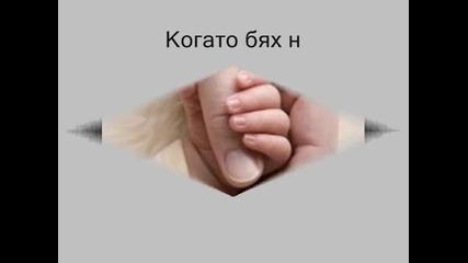 За моята майчица