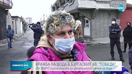 "Кражба и денонощно разхищение на вода в бургаския квартал ""Победа"""