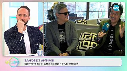 Братя Аргирови: За кампанията да се отпуснат награди за бг изпълнители - На кафе (08.03.2021)