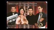 Оркестъра на Панчо Иванов - Родопска китка 2