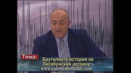 """Валентин Фъртунов » 12 юни 2011 """"лисабонският Договор / Част 1"""" 2/3"""