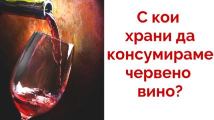 С кои храни да консумираме червено вино?