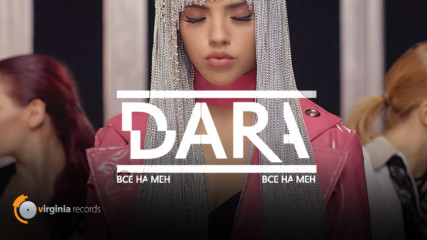 DARA - Vse Na Men (Official Video)