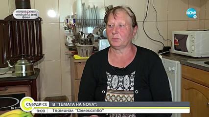 """""""Темата на NOVA"""" в аванс: """"Терминал """"Семейство"""""""