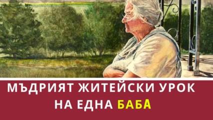 Мъдрият житейски урок на една баба