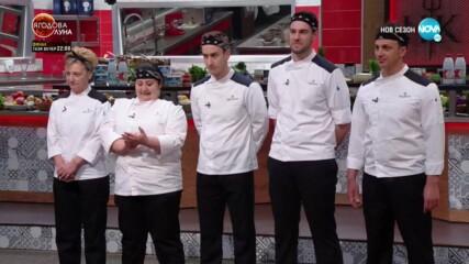 Дневно предизвикателство - Hell`s Kitchen (12.05.2020)