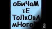 Stoqn Mihalev I Viktor - Otkakto Ti