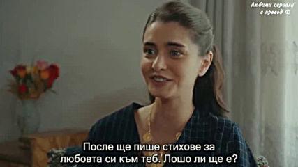 Дъщерята на посланика - еп.13 Бг.субтитри