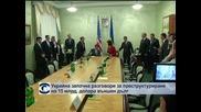 Украйна започна разговори за преструктуриране на  15 млрд. долара дълг