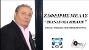 Превод * Zafiris Melas - Ksexnas Osa Zisame - New Song 2013 H D
