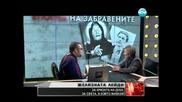 Ванга: Нема Америка да ни помогне, пак Русия ке ни спаси!