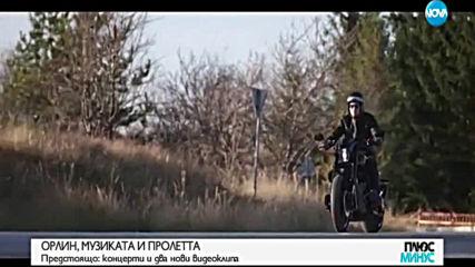 """Орлин Павлов за музиката, пролетта и бащинството в """"Плюс-Минус"""""""