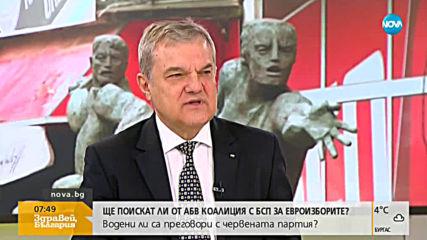 Румен Петков: Поведението на БСП не показва парламентаризъм
