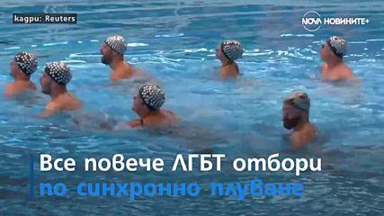 """Панди тризнаци с торта и синхронно плуване на """"Гей игри"""" 2018"""