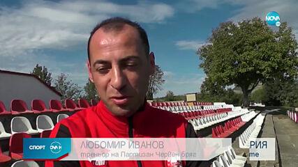 Спортни новини (21.10.2020 - обедна емисия)