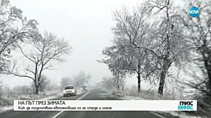 """""""Плюс - Минус. Коментарът след новините"""" (13.11.2018 г.)"""