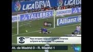 """""""Реал"""" отстрани градския съперник """"Атлетико"""" за Купата на Краля след 1:0 в реванша"""