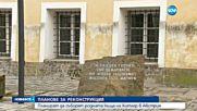 Разрушават родната къща на Хитлер