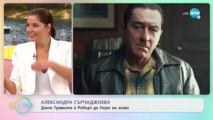 """""""На кафе"""" с Александра Сърчаджиева (15.06.2021)"""